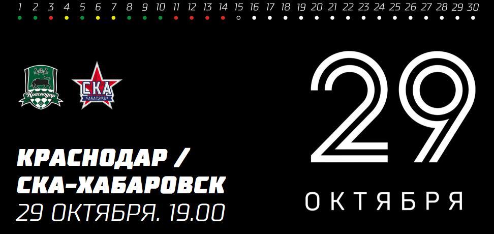 Opera ᄀᄑᄌᄐᄒᄎ_2017-10-28_101058_fckrasnodar.ru.png