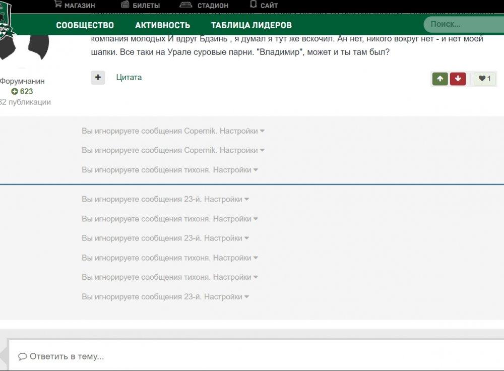 Парни я потерял шапку - Беседка - Форум ФК «Краснодар» - Google Chrome.jpg
