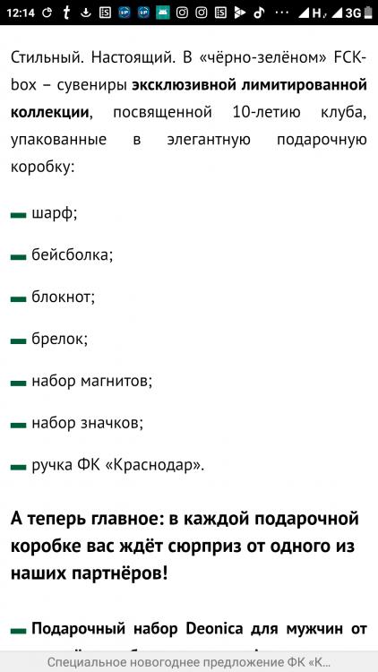 Screenshot_2018-12-18-12-14-11-970_com.yandex.browser.thumb.png.f531197fb3ca42d4fe11dc33c3fc9872.png