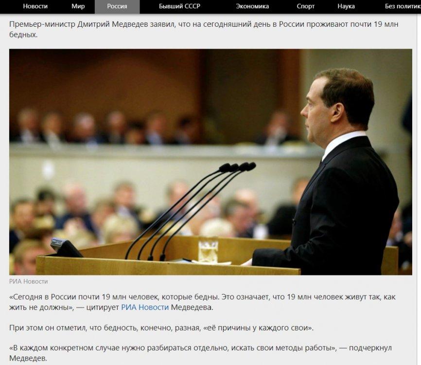 Медведев в России проживают почти 19 млн бедных — РТ на русском - Google Chrome.jpg