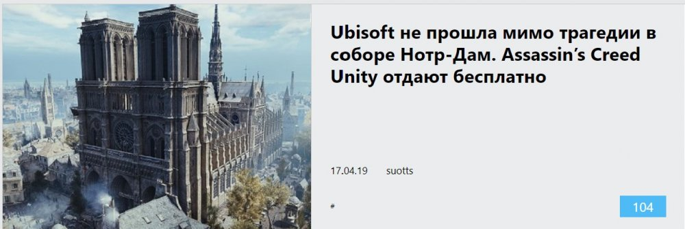 Ubisoft не прошла мимо трагедии в соборе Нотр-Дам. Assassin's Creed Unity отдают бесплатно - 4PDA - Google Chrome.jpg