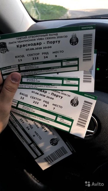Билеты.jpg