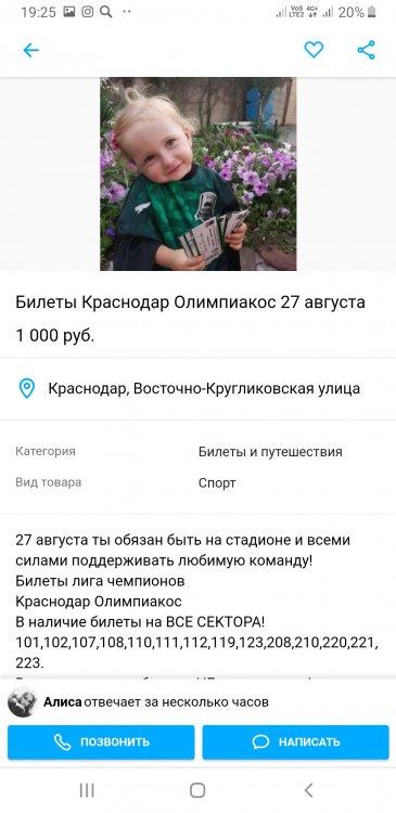 Screenshot_20190827-192559_Chrome.jpg