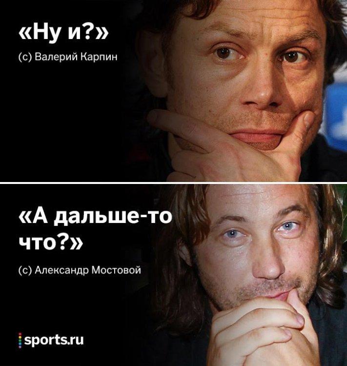 Карпин - Мостовой.jpg