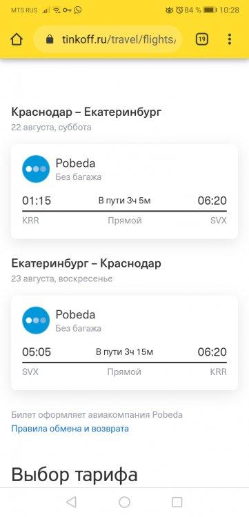 Screenshot_20200820_102809_com.android.chrome.jpg