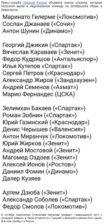 2020-09-28 13_52_35-Александр Жиров и Илья Кутепов получили вызов на октябрьские матчи в сборную Рос.png