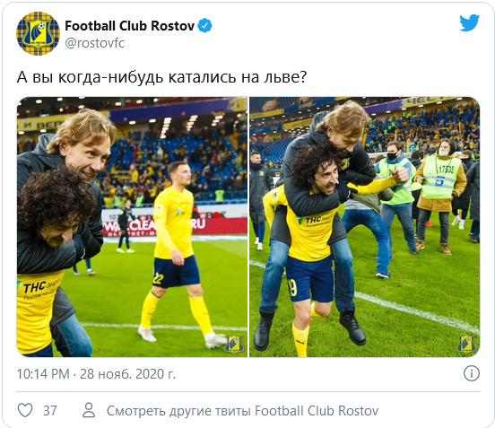 2020-11-28 23_30_41-_Вы когда-нибудь катались на льве__ _Ростов_ опубликовал общее фото Карпина и Ба.png