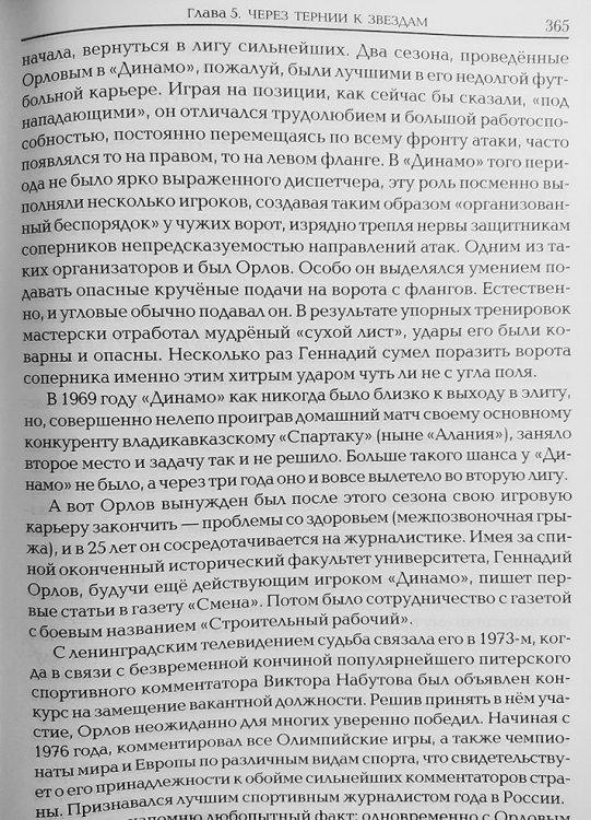 GSOrlov.jpg