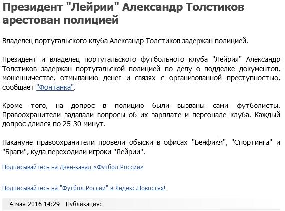 2020-12-03 20_28_51-Президент _Лейрии_ Александр Толстиков арестован полицией » Футбол России и Мира.png