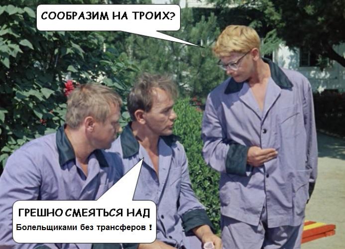 _грешно смеяться.jpg