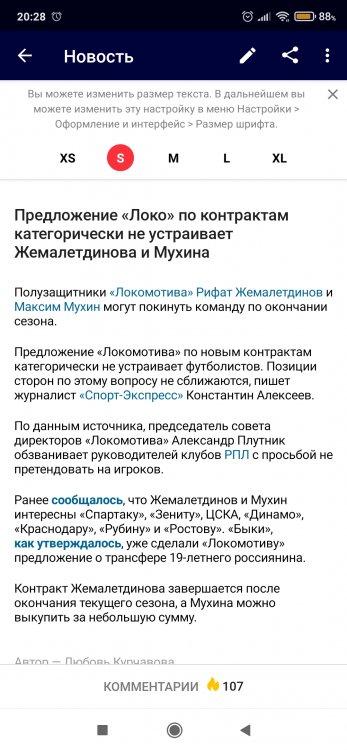 Screenshot_2021-04-29-20-28-04-457_ru.sports.rfpl.jpg
